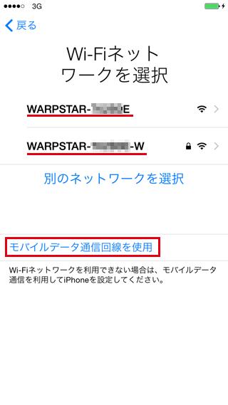 iPhoneをネットワーク(インターネット)に接続