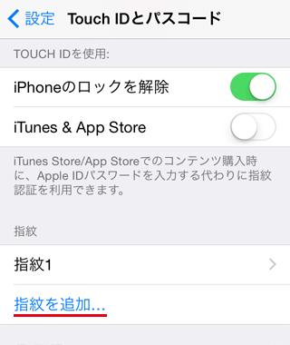 iPhoneの指紋認証に使いたい指を追加登録