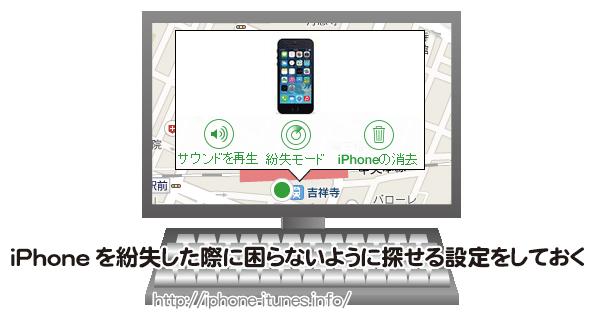 [iPhoneを探す]がオンになっているか確認