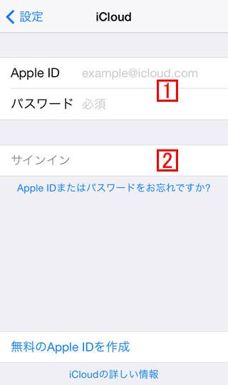iPhoneからiCloudにサインイン
