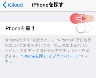 「iPhoneを探す」をオンに