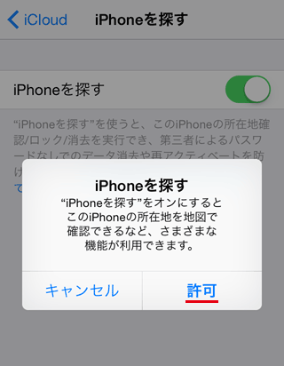 [iPhoneを探す]のアラートが出るので[許可]を押下