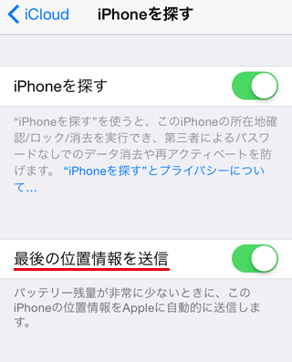 iPhoneの[最後の位置情報を送信]をオンに