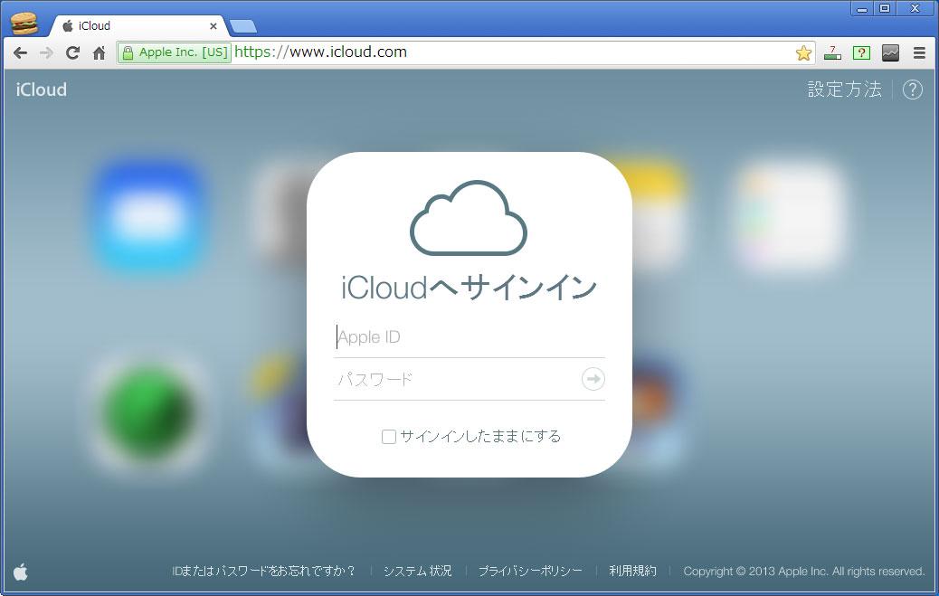 iCloudにログイン