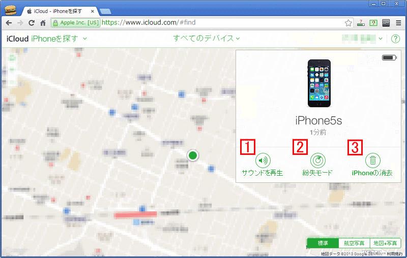 iPhoneのある場所が地図上で表示される