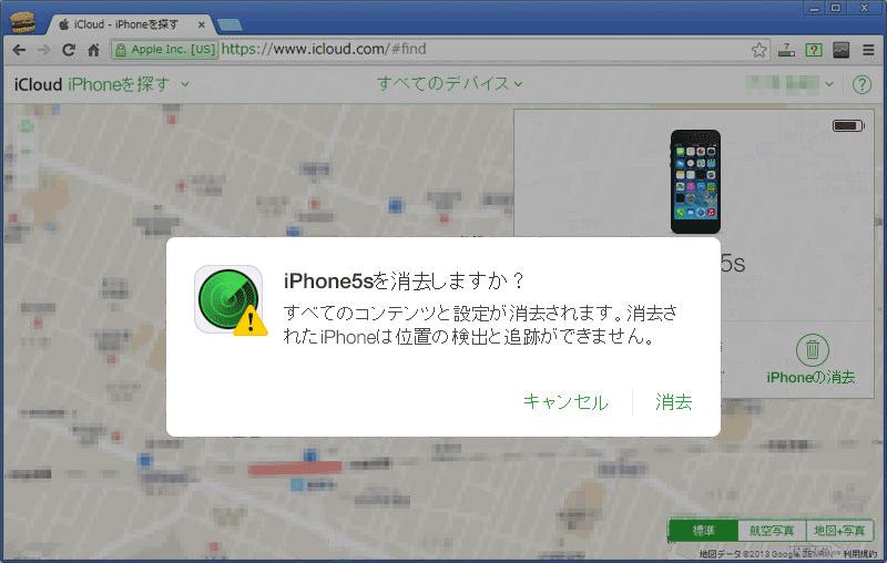 iPhoneのデータの削除