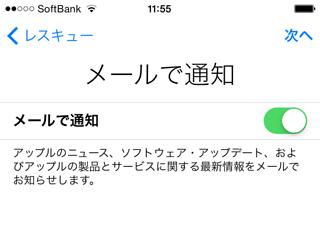 Appleからのニュースやお知らせをメールで通知するかを指定