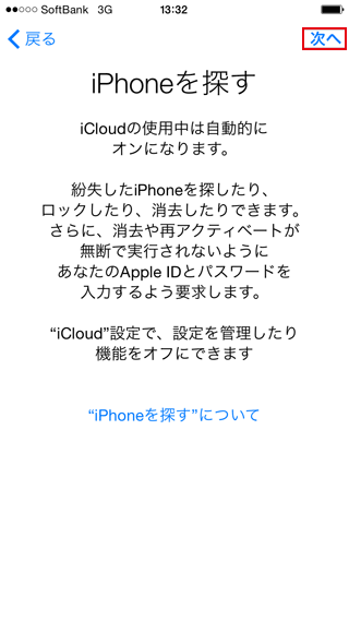 iPhoneを探すが自動的にオンになる