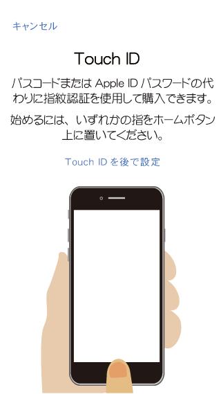 Touch ID(指紋認証)の登録