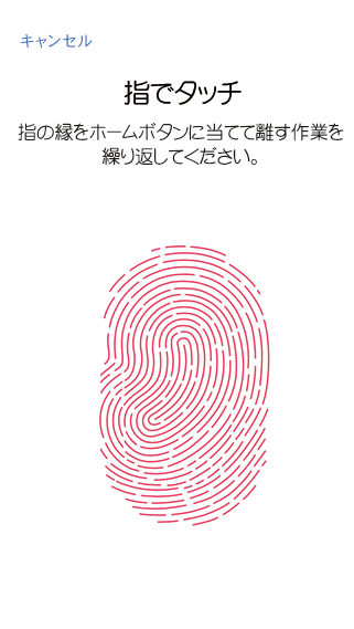 iPhoneで指紋の登録を行う
