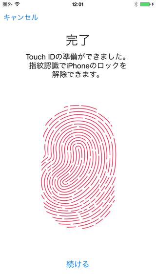 iPhoneでTouch ID(指紋認証)完了
