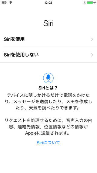 iPhoneでSiriを利用するかを選択