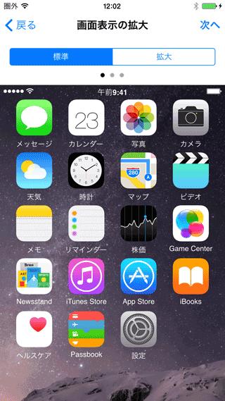 iPhoneを標準表示か、拡大表示かを選択