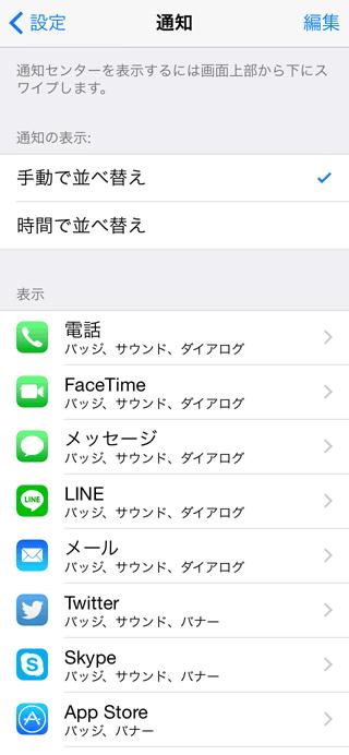 iPhoneの通知設定はアプリごとに行う