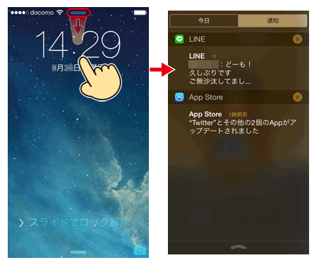iPhoneの通知センターイメージ
