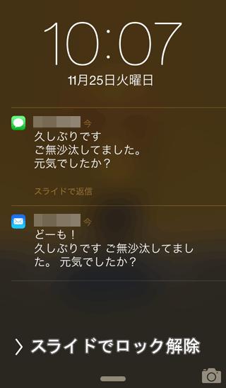 iPhoneのロック画面にメッセージをプレビュー