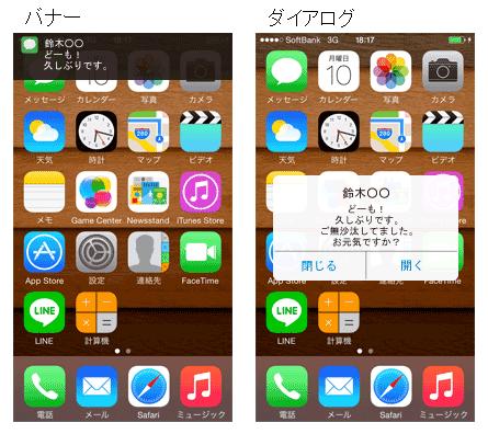 iPhoneのロック中以外(操作中)の通知イメージ