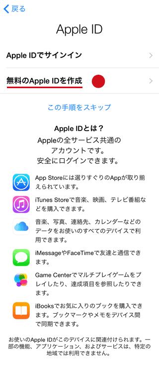 iPhoneからApple IDを作成する