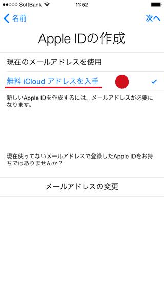 Apple ID用にiCloudメールアドレスを取得