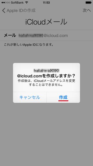 新しくiCloudメールアドレスを取得