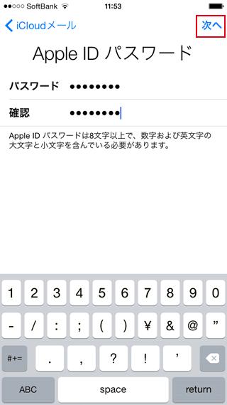 Apple IDのパスワードを決める
