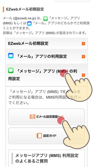 [メッセージ]アプリ(MMS)の利用設定