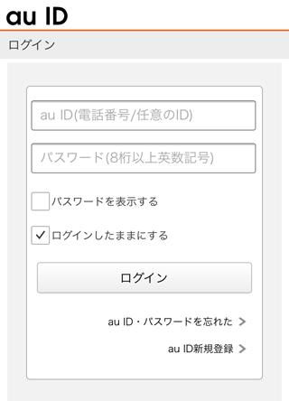 au IDとパスワードを入力し[ログイン]