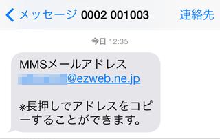 iPhoneに届いたメッセージからアドレスをコピー