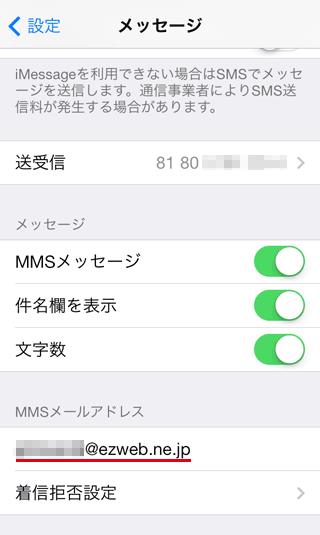 MMSメールアドレス欄にEZwebメールアドレスを貼り付け