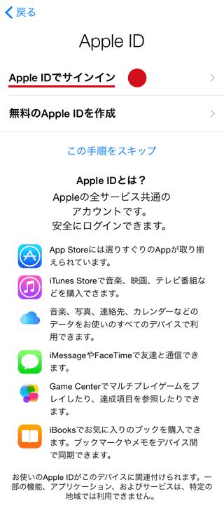既に作成しておいたApple IDでログイン