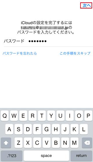 iCloudの設定完了の為に再度パスワードを入力し[次へ]