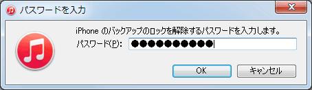 暗号化してバックアップの場合、パスワードが必要