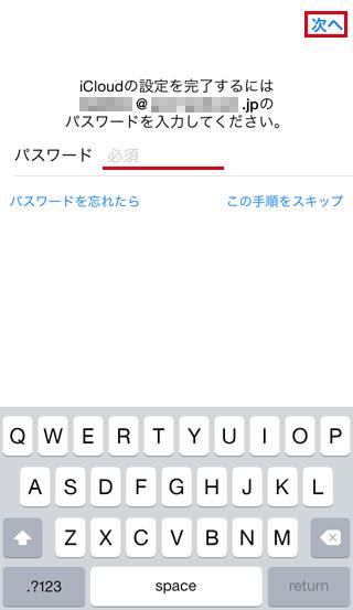Appleマークが表示されiPhoneの再起動が始まる