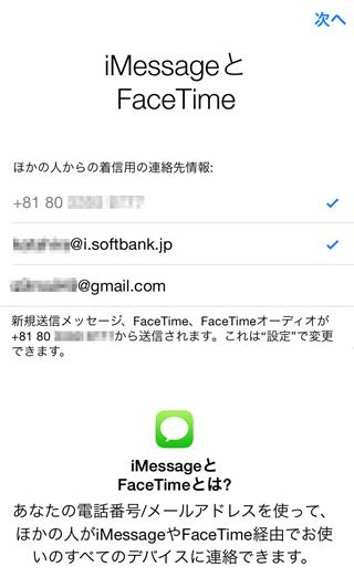 iMessageとFaceTimeの設定