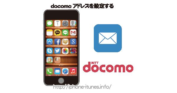 iPhoneにdocomoアドレスを設定