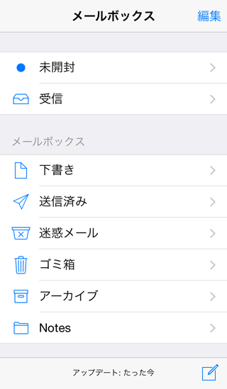 iPhoneにiCloudメールアドレスが設定