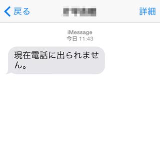 iPhoneに届いた電話に出れなかった際のメッセージイメージ