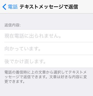 iPhoneで電話が取れなかった時のメッセージをカスタマイズ