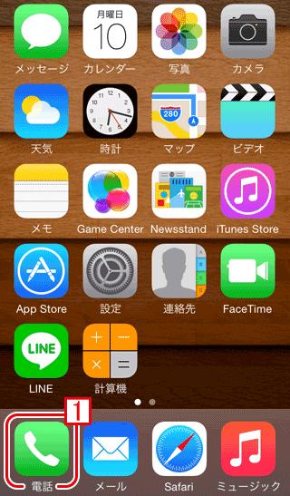 iPhoneのホーム画面から[電話]選択
