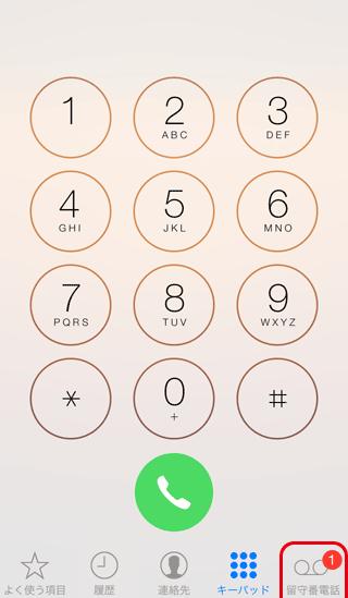 iPhoneに留守番電話が入った際のイメージ