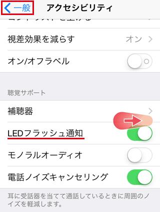 LEDフラッシュ通知をオンに設定