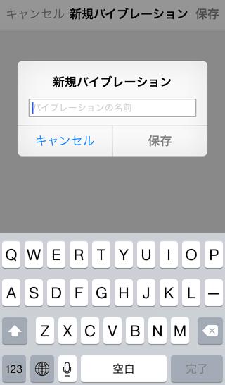 iPhoneのオリジナルバイブに名前をつける