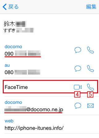 FaceTimeが利用できる人の連絡先 例