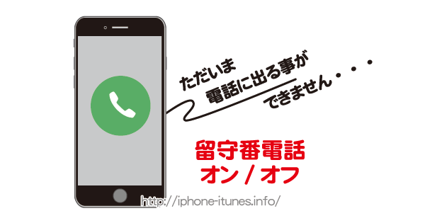 iPhoneで留守番電話を利用開始する/停止する方法