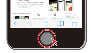 iPhoneのホームボタンでホーム画面に