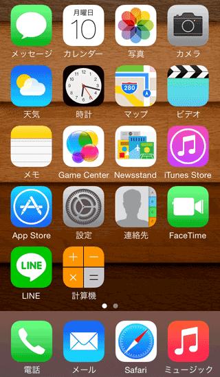 iPhoneのホーム画面に戻る