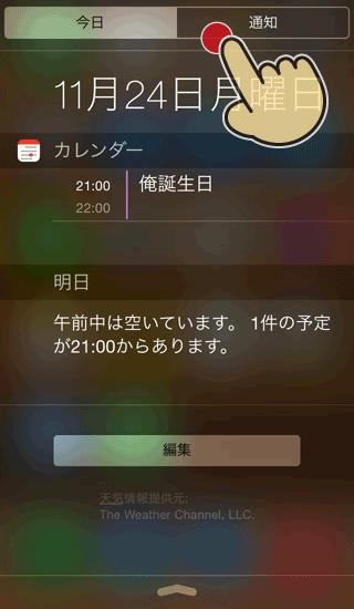 iPhoneのロック画面からスケジュール確認