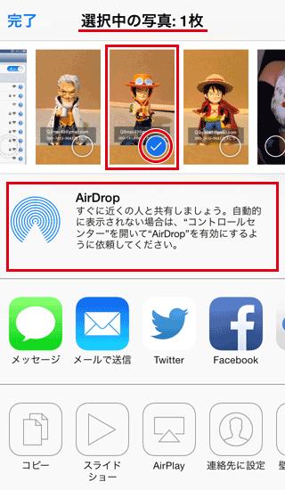 相手のiPhoneでAirDropを有効にしてもらう
