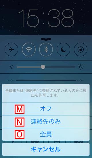 iPhoneでAirDropの共有範囲を指定