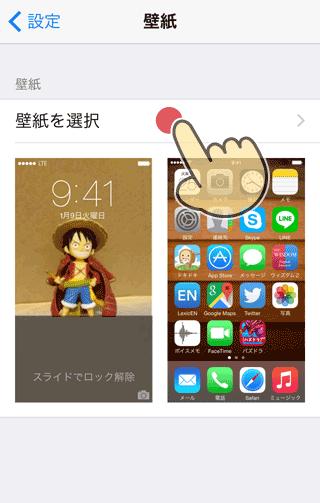 iPhoneの設定から[壁紙を選択]をタップ